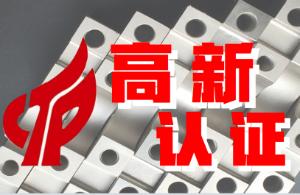 喜报!天工俊联获国家高新技术企业认定