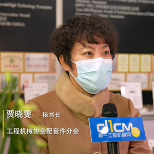 中国工程机械协会配套件分会秘书长贾晓雯女士谈天工俊联